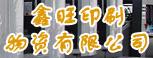 邵阳市鑫旺印刷物资有限公司-长株潭人才网