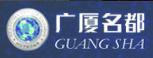 湖南广厦房地产开发有限公司-长株潭人才网