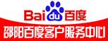 邵阳百度客户服务中心-长株潭人才网