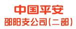 平安人寿邵阳支公司-长株潭人才网