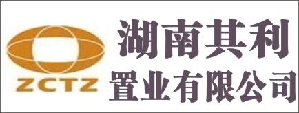 湖南其利置业有限公司(邵阳天元湘湖房地产开发有限公司)-长株潭人才网
