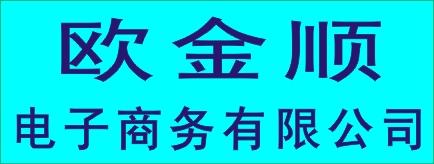 邵阳市欧金顺商务电子有限公司-长株潭人才网