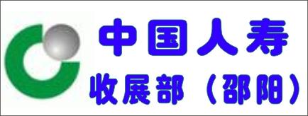 中国人寿保险股份有限公司邵阳市分公司营销(收展部)-长株潭人才网