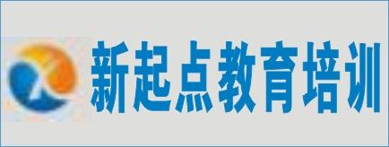 新起点教育培训公司-长株潭人才网