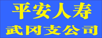 平安人寿武冈支公司-长株潭人才网