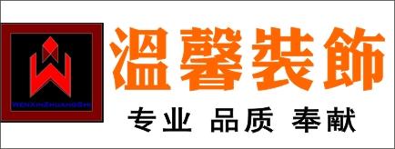 邵阳市温馨装饰设计工程有限公司-长株潭人才网