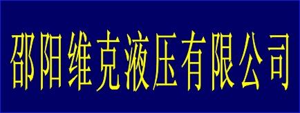 邵阳维克液压股份有限公司-长株潭人才网