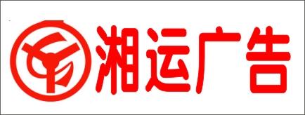 邵阳湘运广告-长株潭人才网