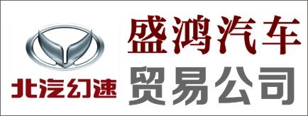 邵阳市盛鸿汽车贸易有限公司-长株潭人才网