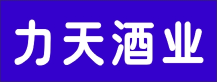 邵阳市北塔区力天酒业-长株潭人才网
