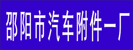 湖南省邵阳市汽车附件一厂-长株潭人才网