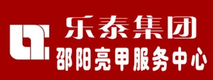 乐泰集团邵阳亮甲服务中心-长株潭人才网
