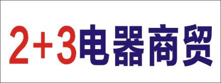 2 3电器商贸-长株潭人才网