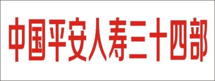 中国平安人寿保险-长株潭人才网
