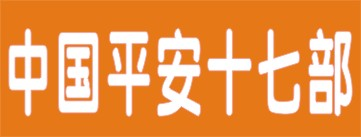 中国平安股份有限公司十七部-长株潭人才网
