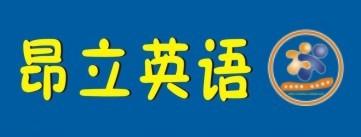 邵阳市昂立外语学校-长株潭人才网