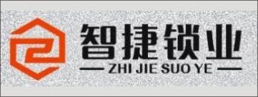 邵阳智捷锁业-长株潭人才网
