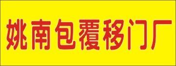 姚南包覆移门厂-长株潭人才网