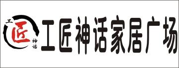 工匠神话家居-长株潭人才网