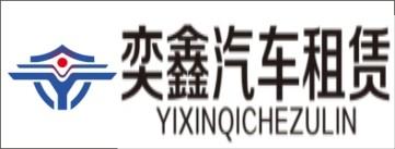 湖南奕鑫汽车租赁有限公司-长株潭人才网