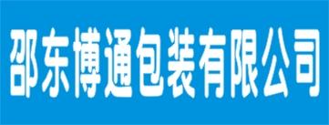 邵东博通包装有限公司-长株潭人才网
