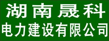 湖南晟科电力建设有限公司-长株潭人才网