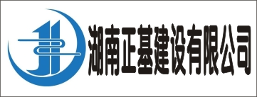 湖南正基建设有限公司-长株潭人才网
