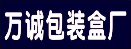 邵阳市万诚包装盒厂-长株潭人才网