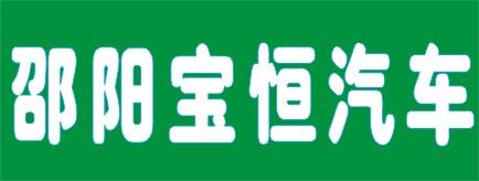 邵阳宝恒汽车销售有限公司-长株潭人才网