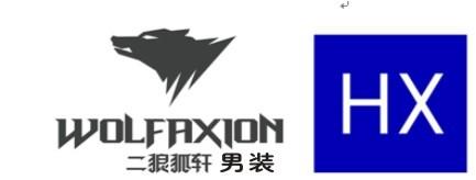 二狼狐轩服饰有限公司(HX时尚男装)-长株潭人才网