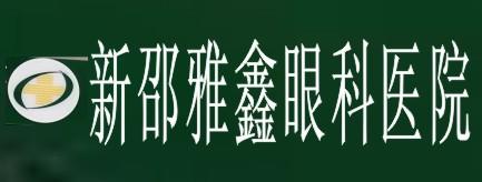 新邵雅鑫眼科医院-长株潭人才网