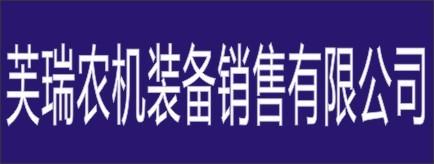 邵阳市芙瑞农机装备销售有限公司-长株潭人才网