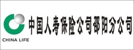 中国人寿保险公司邵阳市分公司-长株潭人才网