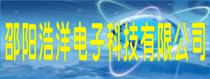 邵阳浩洋电子科技有限公司-长株潭人才网