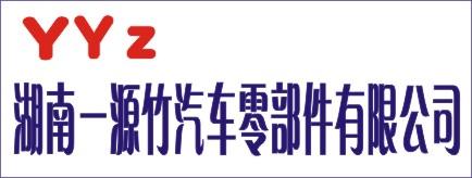 湖南一源竹汽车零部件有限公司-长株潭人才网