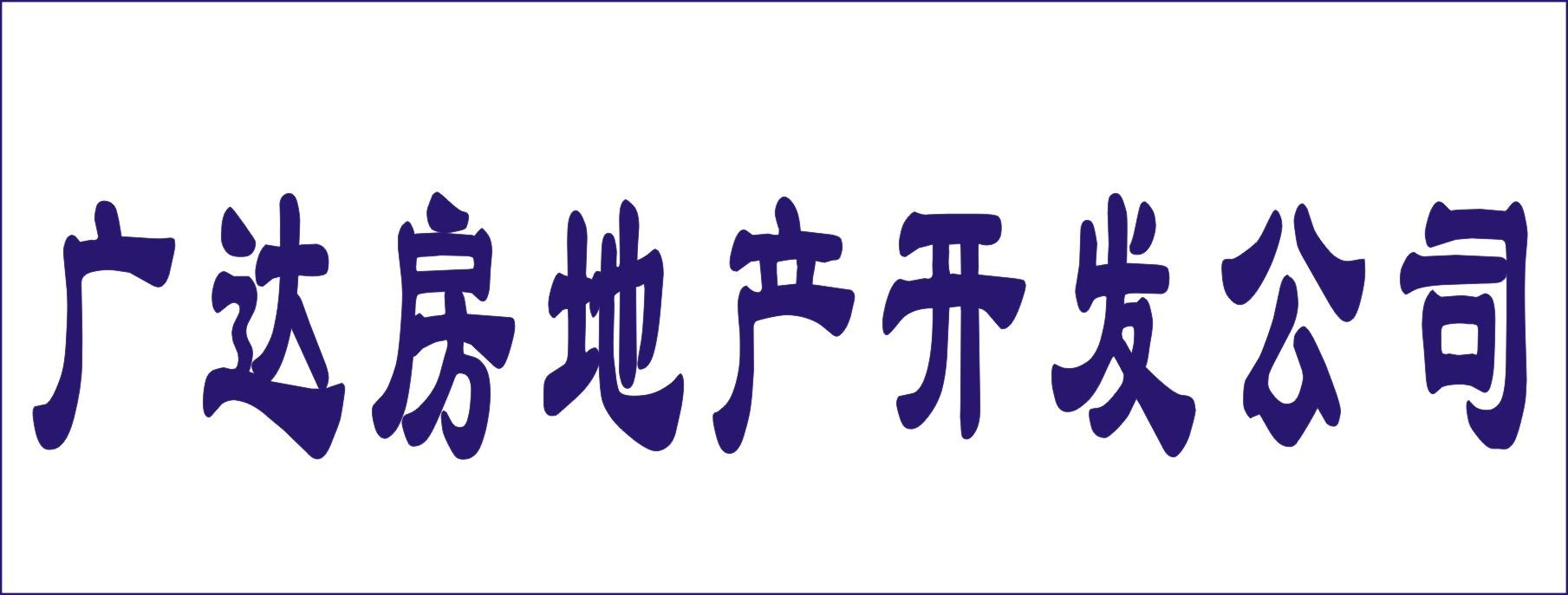 邵阳市广达房地产开发有限公司-长株潭人才网