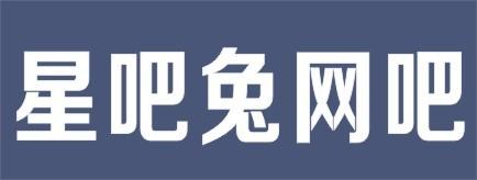 邵阳市双清区星吧兔网吧-长株潭人才网