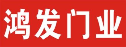 新邵鸿发门业-长株潭人才网