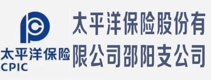 太平洋保险股份有限公司邵阳支公司-长株潭人才网