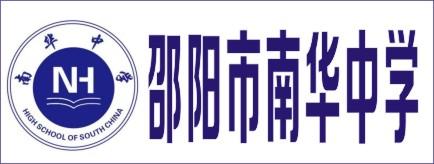 邵阳市南华中学-长株潭人才网