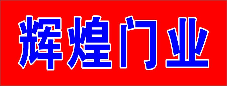 辉煌门业-长株潭人才网