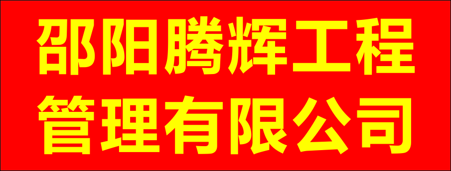 邵阳腾辉工程管理有限公司-长株潭人才网