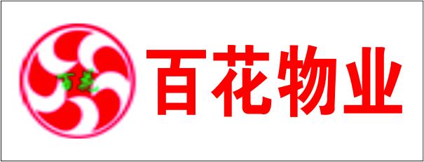 邵阳市百花物业管理有限责任公司-长株潭人才网