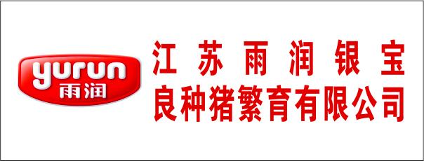 江苏银宝雨润良种猪繁育有限公司-长株潭人才网